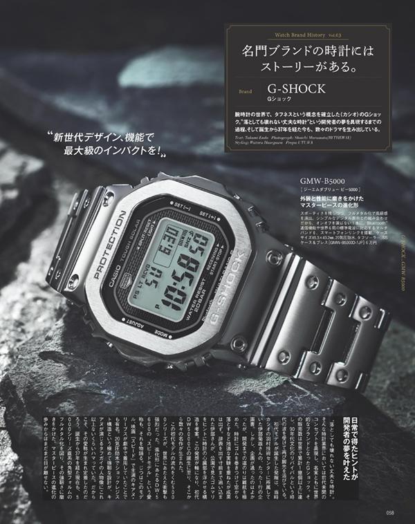 "FINEBOYS+plus 時計 Vol.18 春一番に出合う""最良""時計選び!<br/>COVER:杉野遥亮"