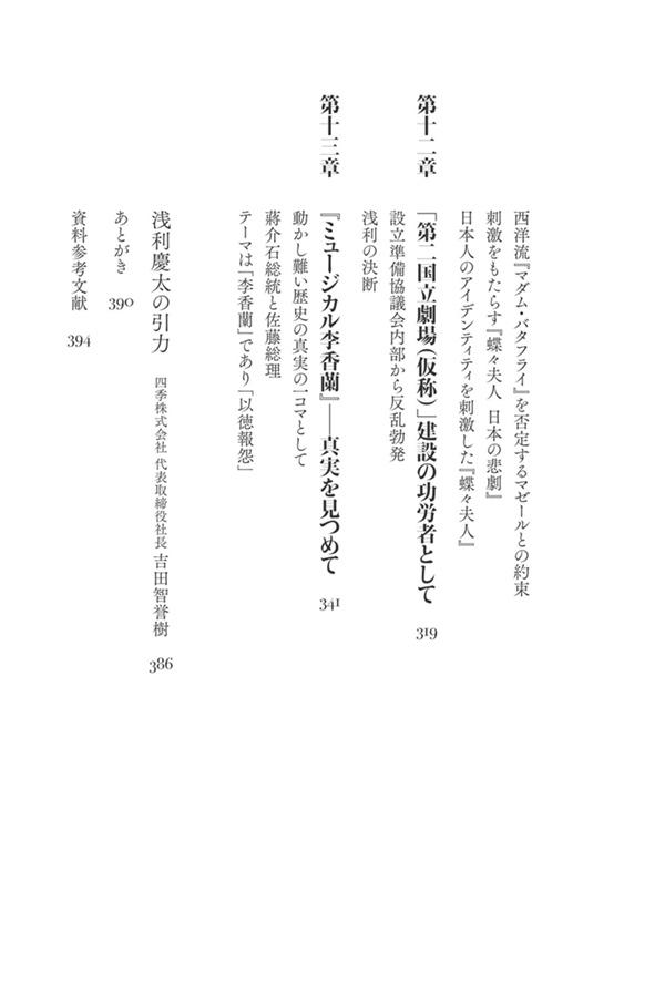 浅利慶太―叛逆と正統―劇団四季をつくった男