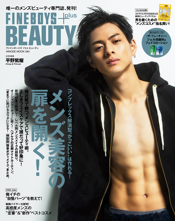FINEBOYS+plus BEAUTY メンズ美容の扉を開く!<br/>COVER:平野紫耀