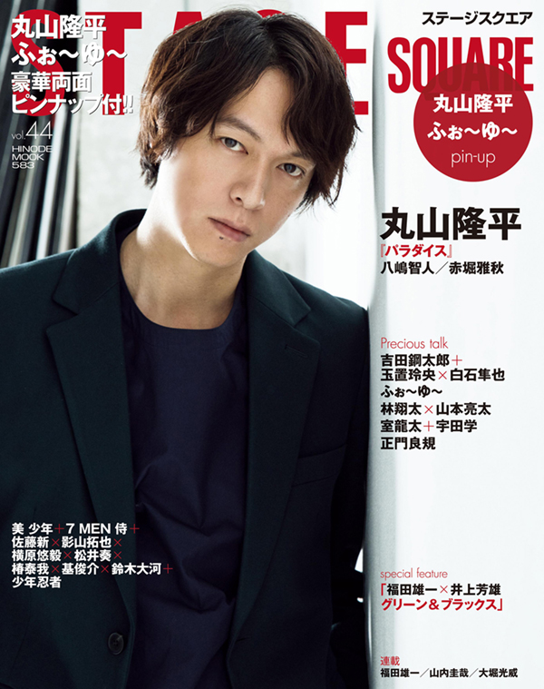 STAGE SQUARE vol.44 COVER:丸山隆平