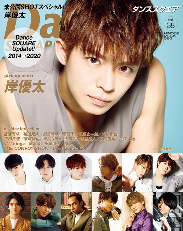 Dance SQUARE vol.38 COVER:岸優太