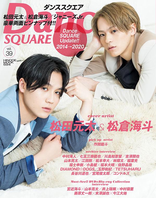 Dance SQUARE vol.39 COVER:松田元太、松倉海斗