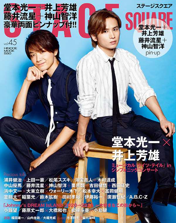 STAGE SQUARE vol.45 COVER:堂本光一、井上芳雄