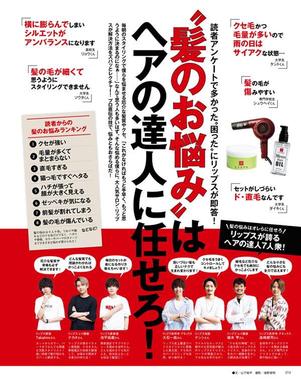 おしゃれヘアカタログ20-21秋冬 大人めヘアの旬はニュアンスで魅せる!<br/>COVER:なにわ男子