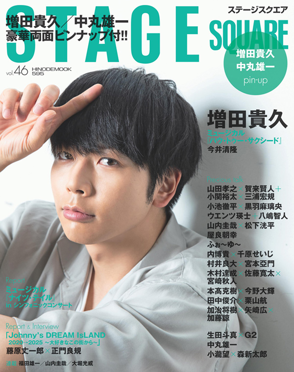STAGE SQUARE vol.46 COVER:増田貴久
