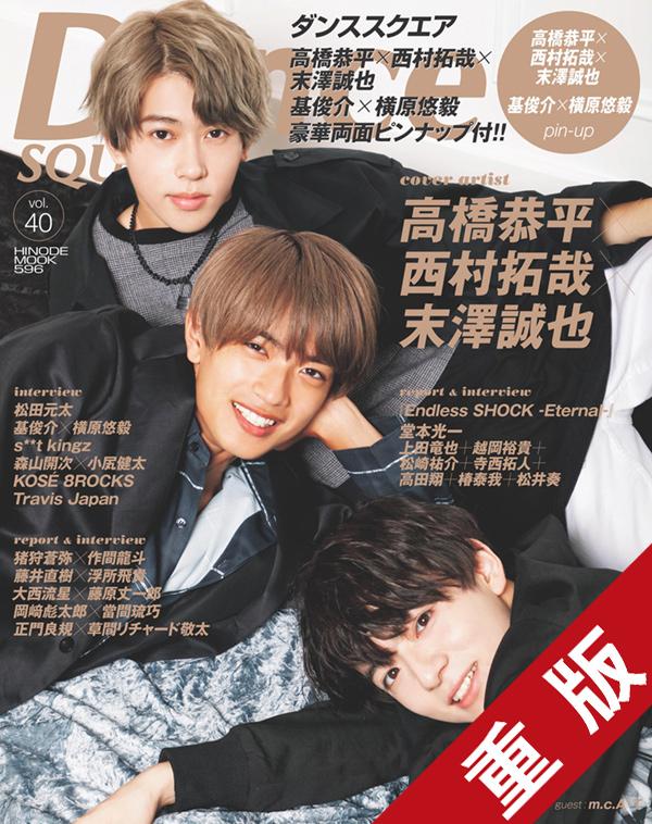Dance SQUARE vol.40 COVER:高橋恭平、西村拓哉、末澤誠也