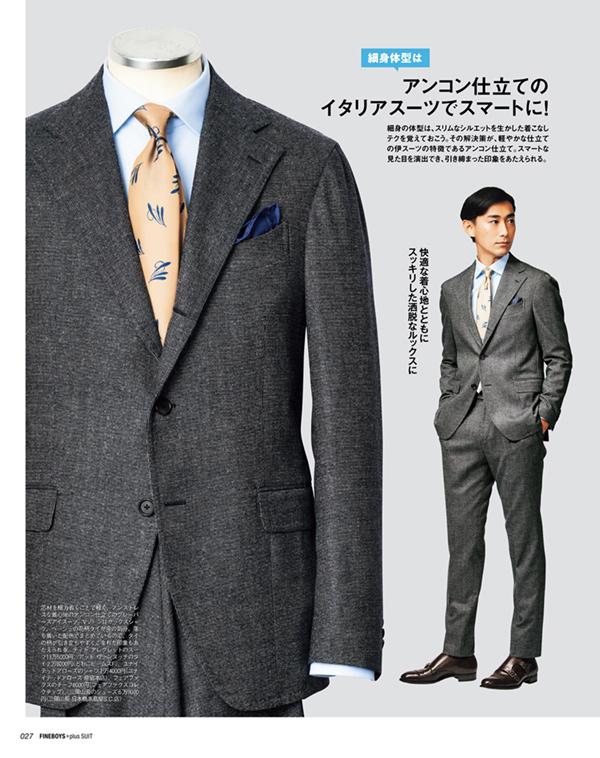 "FINEBOYS+plus SUIT vol.34 スーツの着こなし体型別""解決""メソッド。"