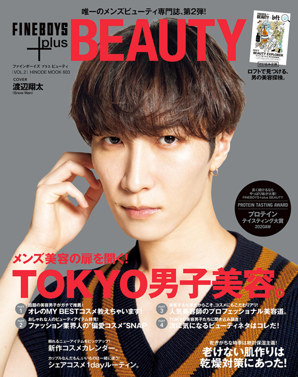 FINEBOYS+plus BEAUTY vol.2 COVER:渡辺翔太