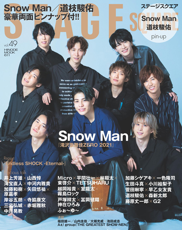 STAGE SQUARE vol.49 COVER:Snow Man