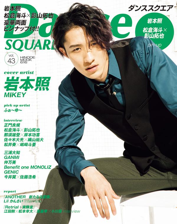 Dance SQUARE vol.43 COVER:岩本照