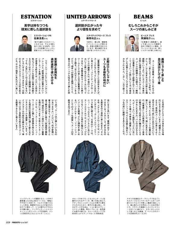 """FINEBOYS+plus SUIT vol.35 もう悩まない!新しい""""ビジカジ""""の最適解。"""