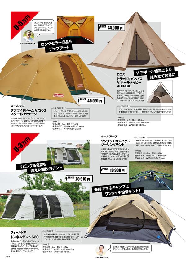 CAMPガイドブック 最高のキャンプをしよう!