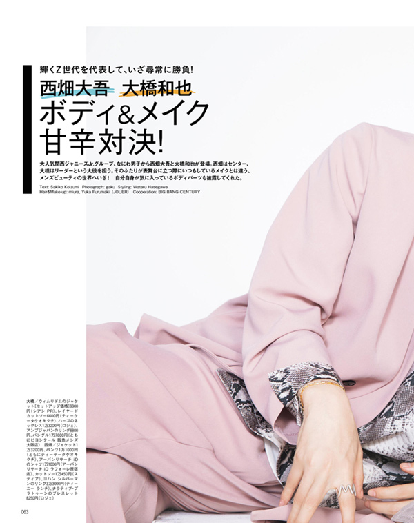 FINEBOYS+plus BEAUTY vol.3 COVER:京本大我