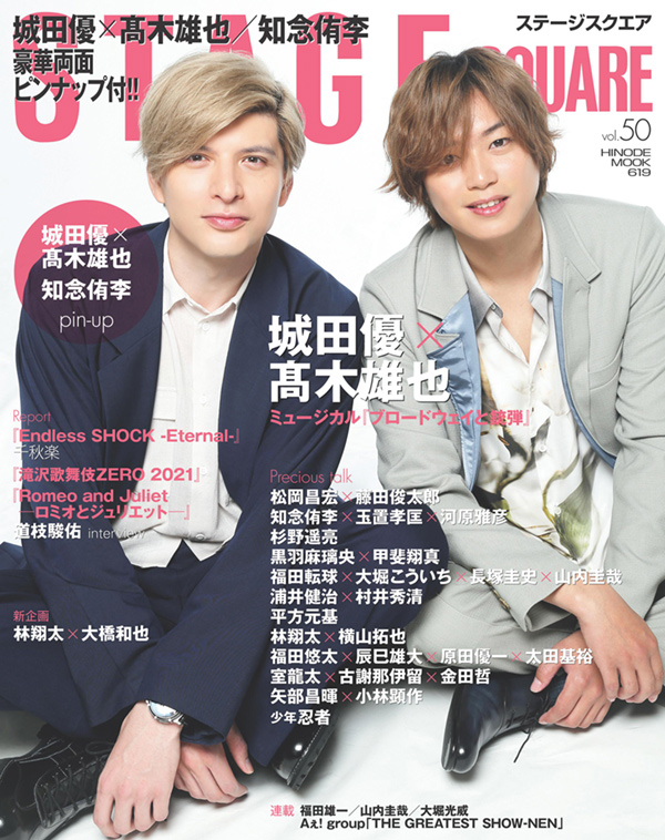 STAGE SQUARE vol.50 COVER:城田優、髙木雄也