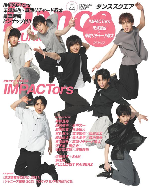 Dance SQUARE vol.44 COVER:IMPACTors