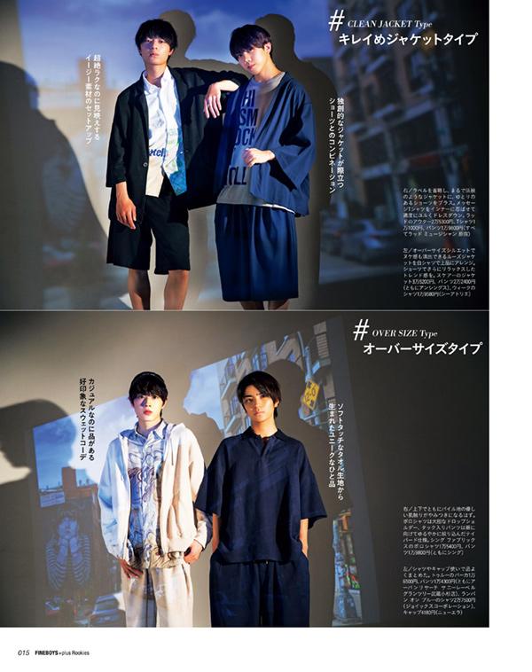 FINEBOYS+plus Rookies Vol.2 COVER:HiHi Jets、美 少年、7 MEN 侍