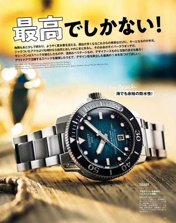 FINEBOYS+plus 時計 vol.20 夏ダイバーズ、最高でしかない!