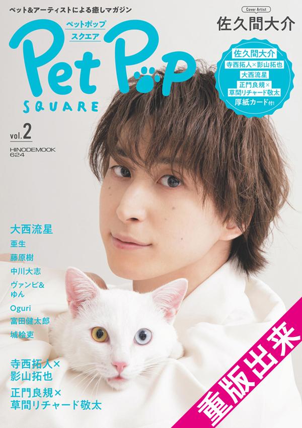 Pet Pop SQUARE vol.2 COVER:佐久間大介