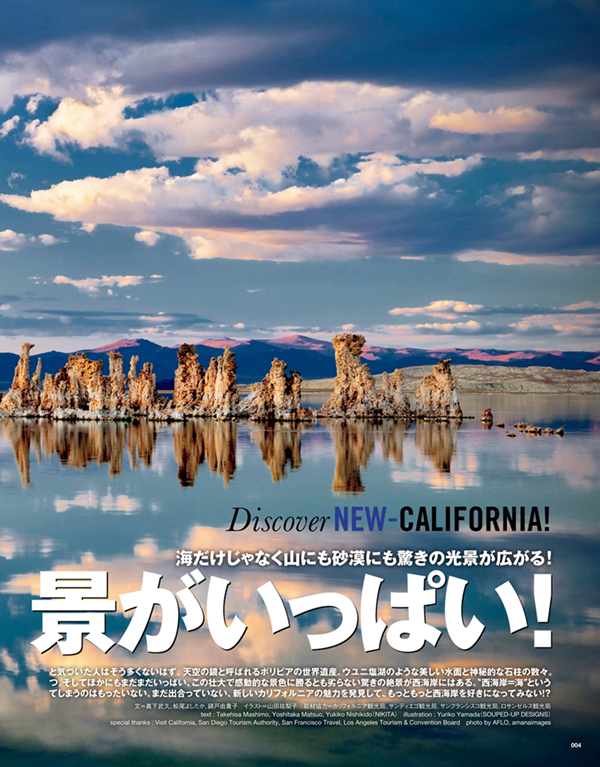 Safari+ 世界の絶景 西海岸の絶景と世界のビーチリゾート!