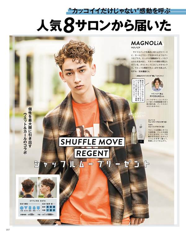 おしゃれヘアカタログ21-22秋冬 COVER:松村北斗