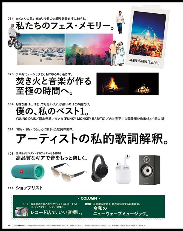 あの人が選んだ音楽 Fine特別編集<br/>表紙:平井大