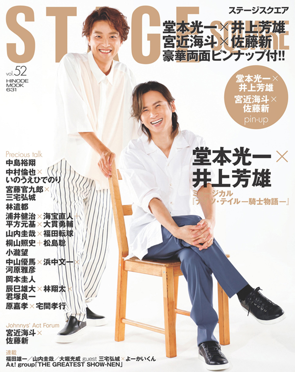 STAGE SQUARE vol.52 COVER:堂本光一、井上芳雄