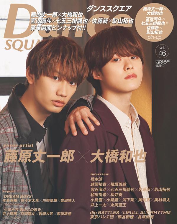 Dance SQUARE vol.46 COVER:藤原丈一郎、大橋和也