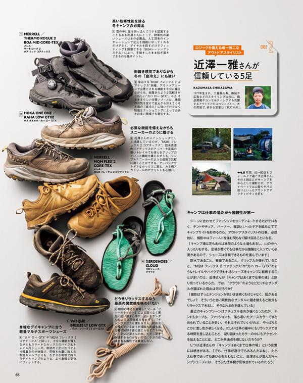 FINEBOYS+plus 靴 vol.17 スニーカー選びをもう一度、楽しもう!