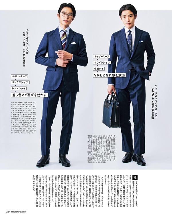 FINEBOYS+plus SUIT vol.36 今こそ正しいスーツ姿で!