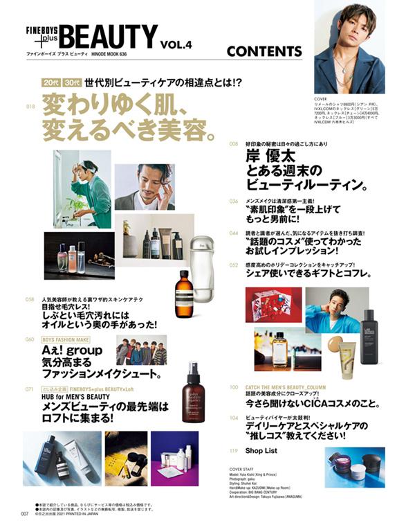 FINEBOYS+plus BEAUTY vol.4 COVER:岸優太